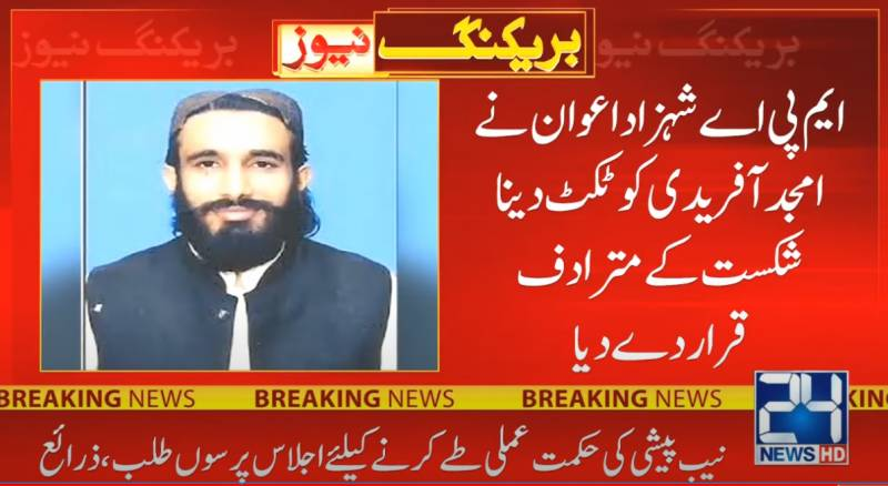 PTI has conceded defeat in NA-249, claims PTI MPA Shahzad Awan