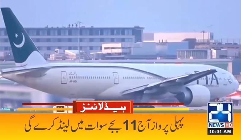 Flight operation resumes at Swat Airport after 17 years