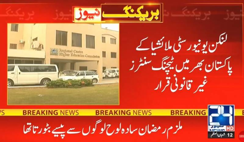 HEC declared Malaysia varsity campuses in Pakistan illegal