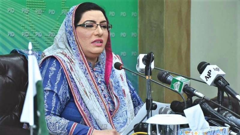 Firdous for revamping system to curb corruption