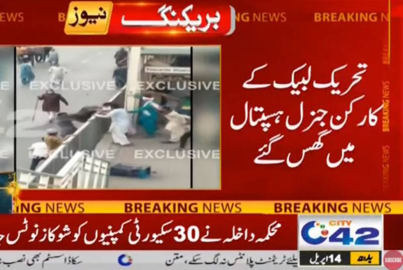 Protesters attack General Hospital Lahore