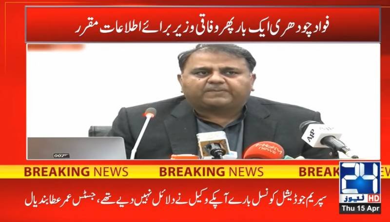 Fawad Chaudhry gets Information Ministry portfolio once again