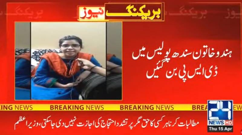 Hindu girl becomes DSP in Sindh Police