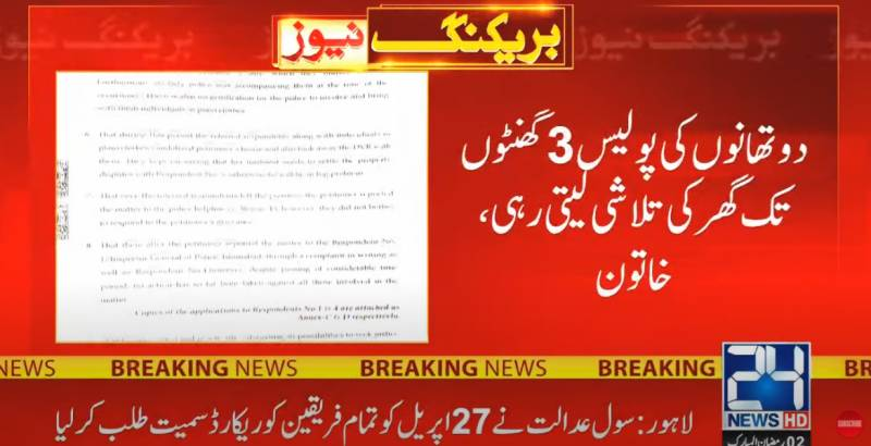 A citizen named Nooshaba Usman filed a petition in Islamabad High Court (IHC) and alleged that Masali Police Station, Islamabad entered her house