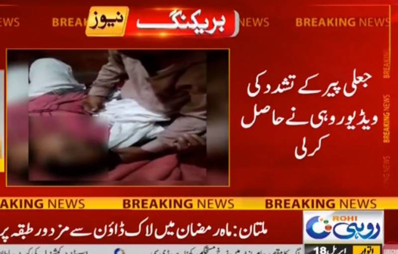 Fake pir tortures woman to cast out devil