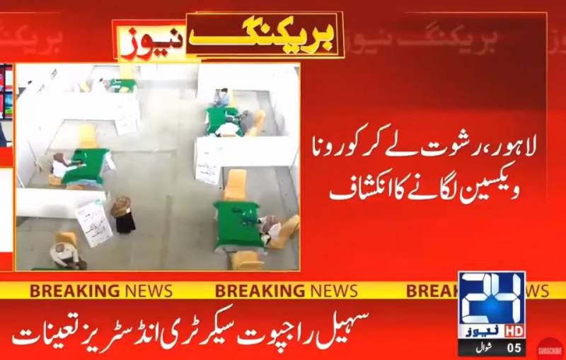 Out-of-turn vaccine available against bribery in Lahore