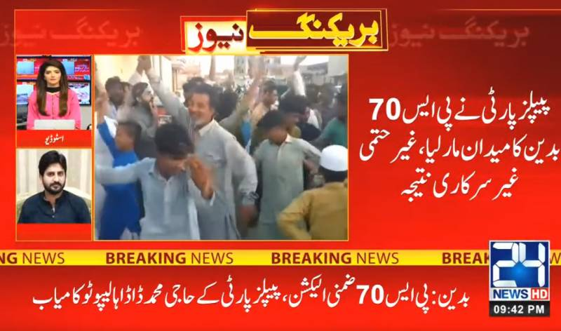 PPP candidate wins Badin's PS-70 by-poll