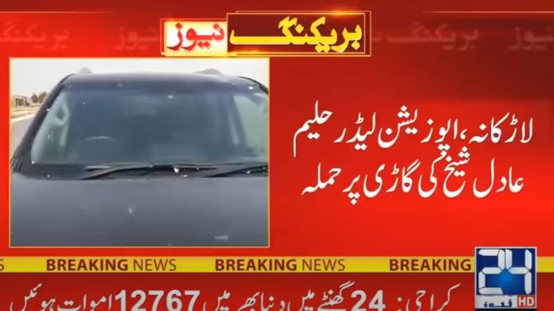 Opposition leader pelted with stones in Larkana