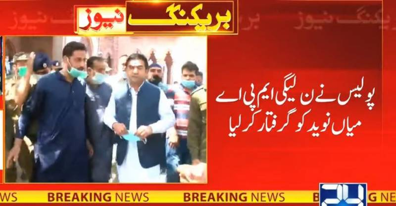 Mian Naveed arrested