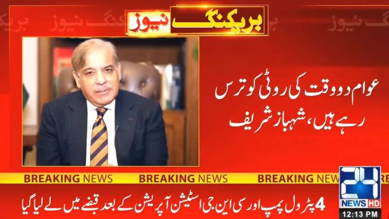 Shehbaz criticises government on failure to control essential commodities prices