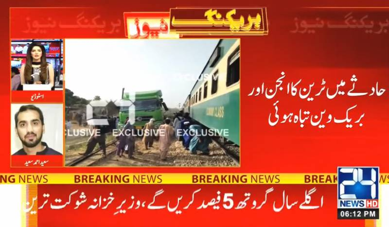 Another train accident on Karachi-Peshawar route