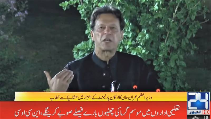 Dinner at PM House: MNAs absence draws Imran Khan's ire