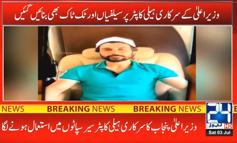 Punjab CM's staff officer takes his friends on joyride in govt helicopter