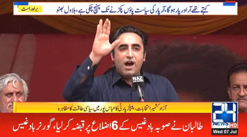 Only PPP has courage to give befitting reply to USA, says Bilawal