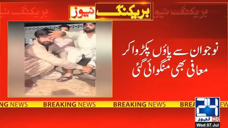 Man chained, abused in Multan