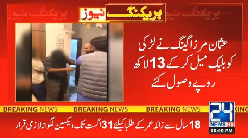 Islamabad IGP briefs PM Imran about progress in couple's harassment case
