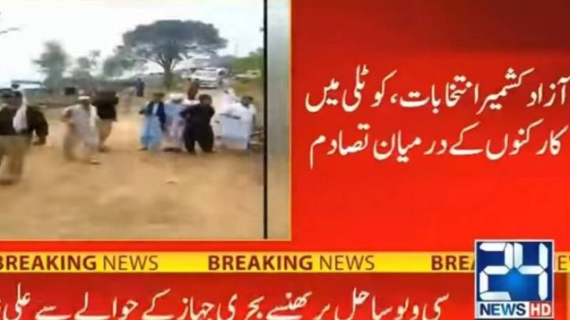 Killing of PTI workers in AJK polls: Relatives agree to call off protest