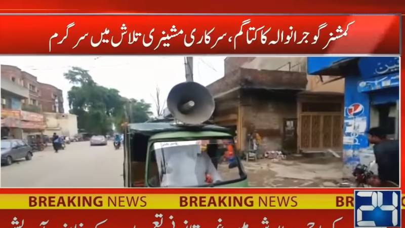 Dog 'runs away' from Gujranwala commissioner's house