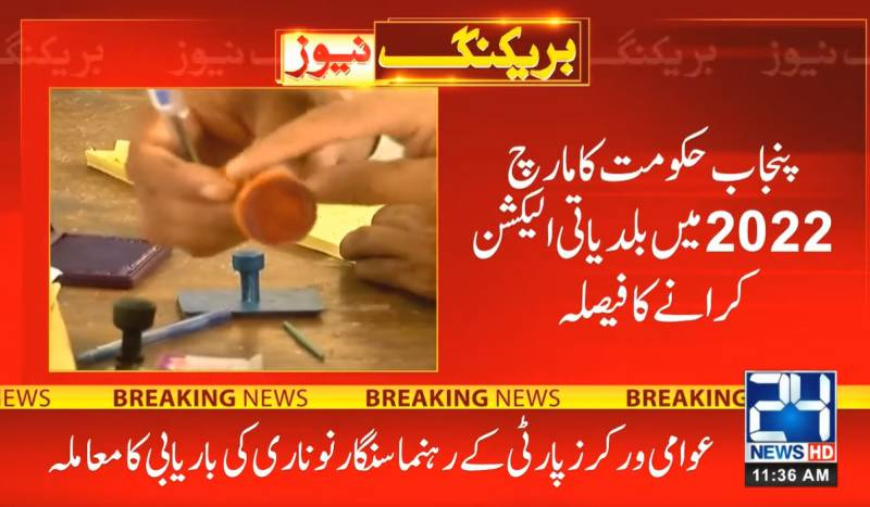 Punjab decides to hold local bodies election in March 2022