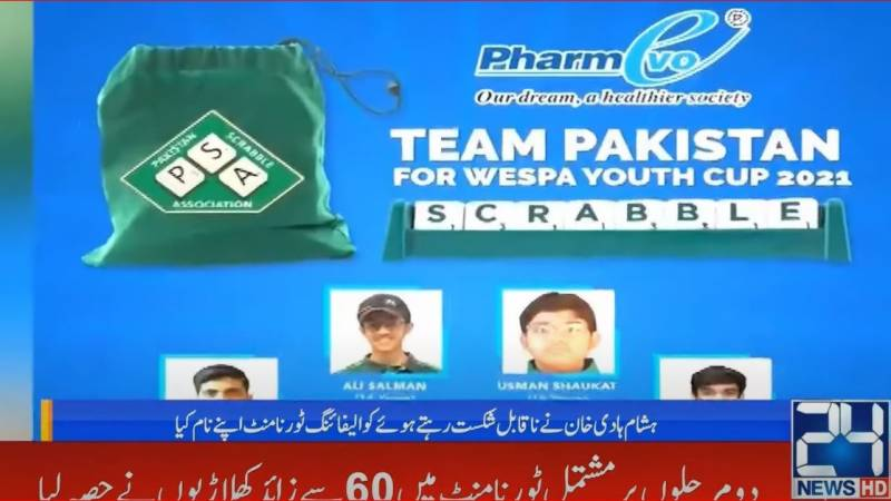 Pakistan to host World Youth Scrabble Championship from August 7