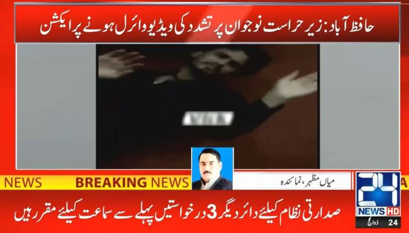 Three Hafizabad cops arrested for torturing youth