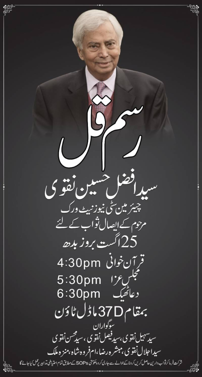 Qul ceremony of Afzal Naqvi will be held today