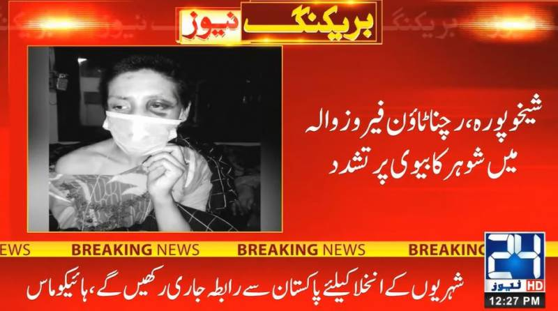 Woman gets husband arrested for torture in Sheikhupura