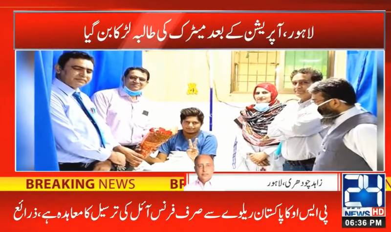 """""""My world has changed"""", Girl becomes boy after operation in Lahore"""