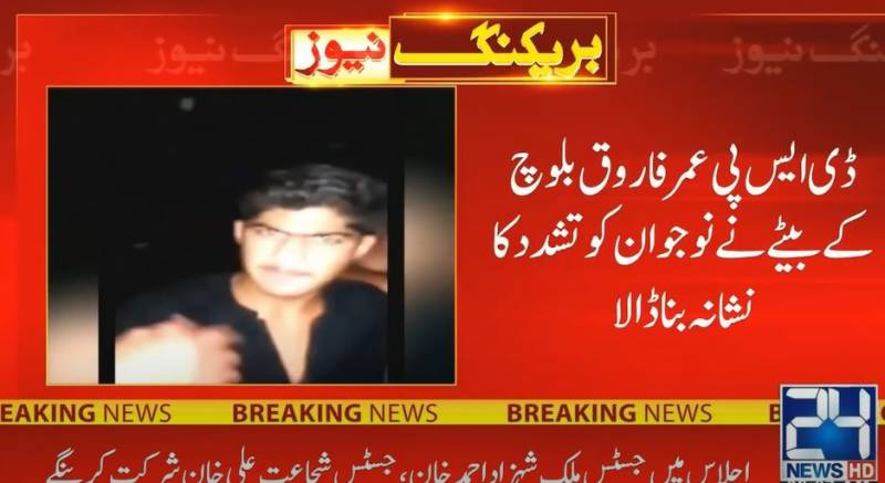 Lahore DSP's son tortures youth for TikTok fun