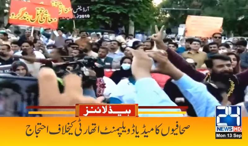 Journalist sit-in against PMDA continues for second day in Isb