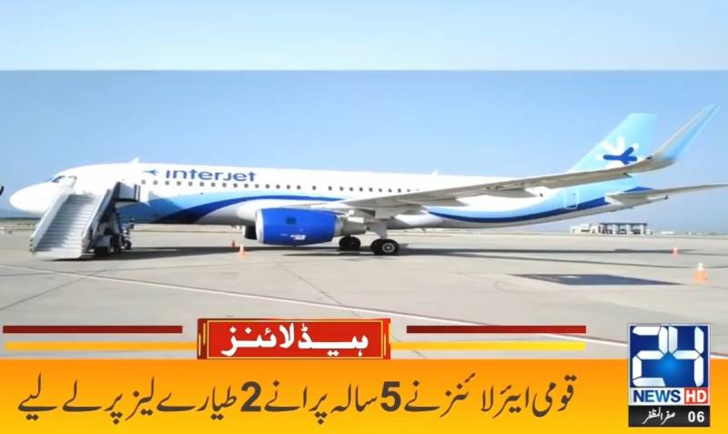 PIA acquires two more planes on lease