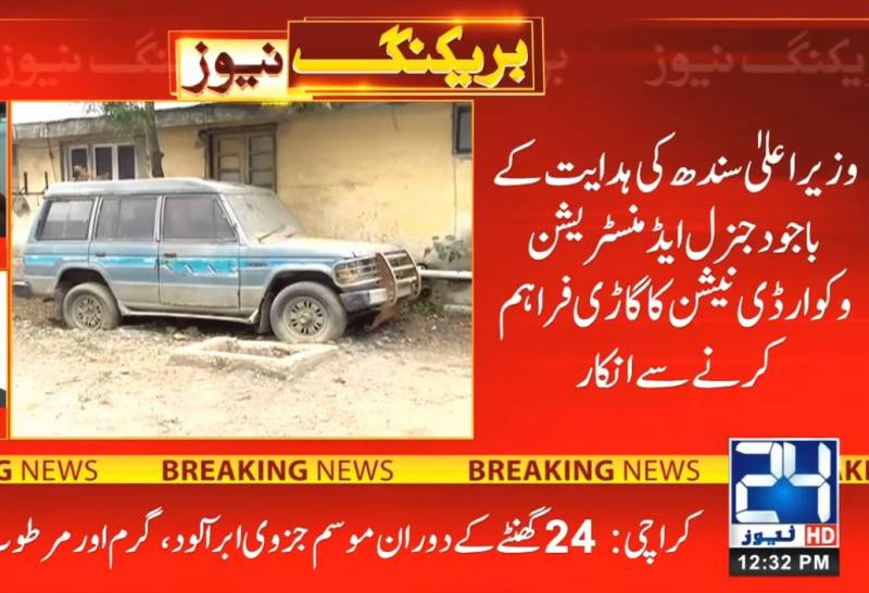 Sindh govt seems to be 'short' of official vehicles
