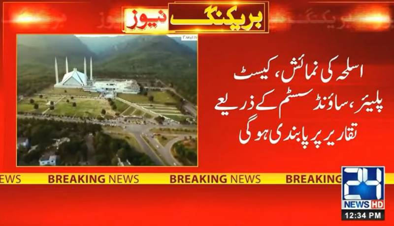 Eight 'activities' banned in Islamabad