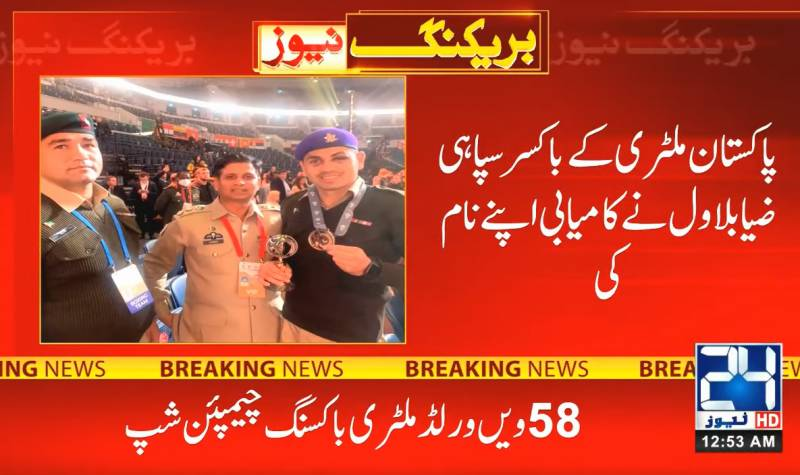 Pakistan win medal in World Military Boxing C'ship after 11 years