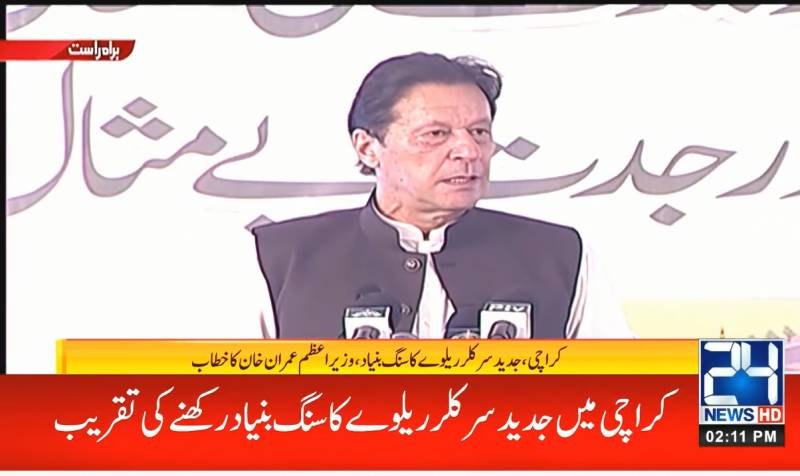 PM Imran says Centre, Sindh have to work together for Karachi's progress