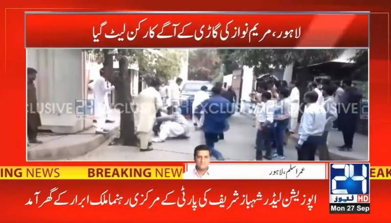 PML-N worker lies down in front of Maryam Nawaz' vehicle in protest