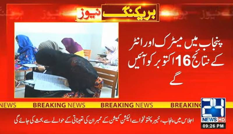 Punjab Boards to announce inter, matric results on Oct 16