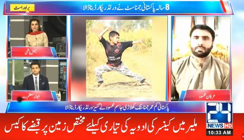 8-year-old gymnast Jasim Mehsud makes Guinness World Record