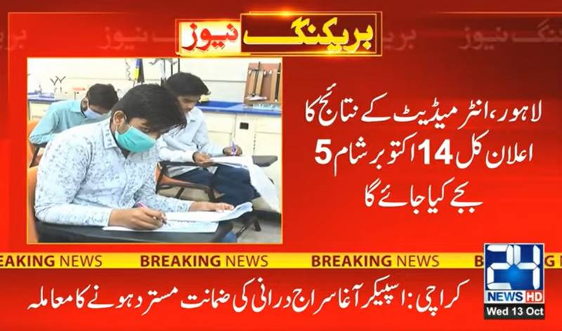 Punjab boards to release intermediate results today